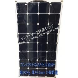 中国品質 普及タイプ セミフレキシブル ソーラーパネル100W 12V 32セル 薄型・超軽量2.0KG || アメリカ サンパワー(SUNPOWER)社製セル+バイパスダイオード+特許バックコンタクト方式+IP65 防塵・防水スリム電源ボックス