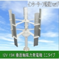 15W 12V 垂直軸風力発電機 - ミニモデル