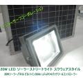 20W LED ソーラー ストリートライト スクウェアスタイル+30Wソーラーパネル ビルトインLiFePO4バッテリー 設置マウント付